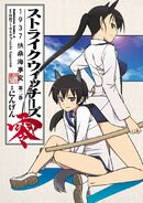 Strike Witches zero 1937 jp cover 2