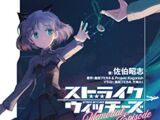 Strike Witches: Memorial Episode Together