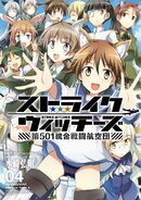 Strike Witches The 501st Joint Fighter Wing manga cover 4