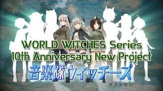 「音楽隊ウィッチーズ(仮)」特報PV