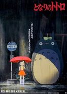 My Neighbor Totoro - Tonari no Totoro (Movie Poster)