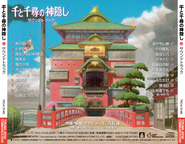 Spirited Away Soundtrack Back