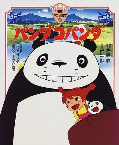 File:Panda kopanda.jpg