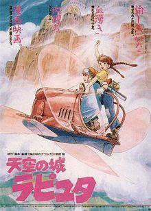 File:Castle in the Sky (Movie Poster).jpg