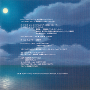Spirited Away Soundtrack Booklet p. 14