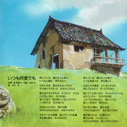 Spirited Away Soundtrack Booklet p. 10