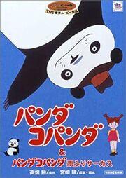Panda! Go, Panda! - Japanese DVD