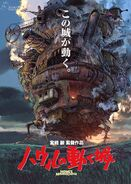 Howl's Moving Castle (2)