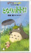 My Neighbor Totoro VHS Japanese