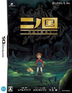 Ni no Kuni - Game Poster - English