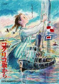 Kokurikozaka Kara Poster Japon