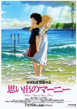 Omiode no Marnie poster