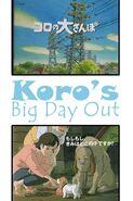 El gran día de Koro poster inglés