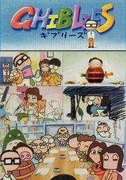 Ghiblies tv 2000