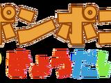 Ponpoko 4-Kyoudai