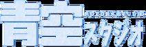 Aozora logo