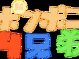 Shin Ponpoko 4-Kyoudai