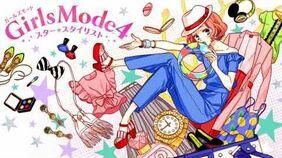 Girls Mode 4 スター☆スタイリスト