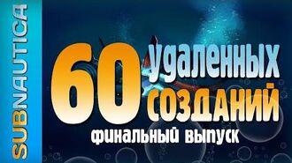 🐟ФАУНА МИРА SUBNAUTICA 60 ВЫРЕЗАННЫХ СОЗДАНИЙ (ФИНАЛЬНЫЙ ВЫПУСК)🐟