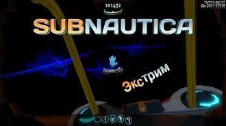 Subnautica - Баги и приколы (Экстрим)