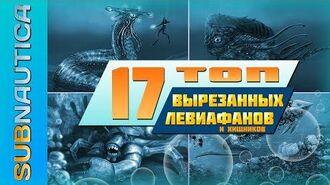 ТОП-17 ВЫРЕЗАННЫХ ЛЕВИАФАНОВ ИЗ SUBNAUTICA ЧТО ХОТЕЛИ, НО ТАК И НЕ ДОБАВИЛИ В ИГРУ