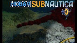 Трейлер - Новая Subnautica Хочешь жить? Имей строитель!