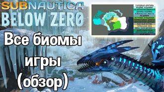 Все Биомы в игре Subnautica Below Zero