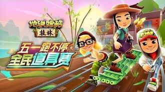 🇨🇳Subway Surfers World Tour 2018-Guilin (Chinese Version)-Official Trailer