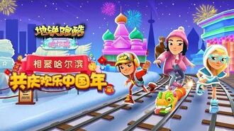 🇨🇳🏮Subway Surfers World Tour 2019-Harbin (Chinese Version)-Official Trailer🏮|✨CHINESE NEW YEAR!✨