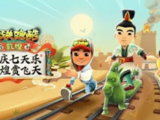 Subway Surfers World Tour: Dunhuang