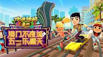 Subway Surfers World Tour 2019-Macau(Chinese Version)-Official Trailer