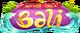 BaliLogo