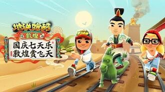 🇨🇳Subway Surfers World Tour 2019-Dunhuang(Chinese Version)-Official Trailer-0
