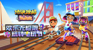 Chinese San Francisco Subway Surfers