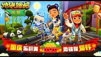 Chengdu 2017 - Official Trailer - Subway Surfers Chinese Version