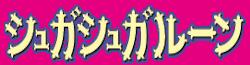 Sugar Sugar Rune Wiki