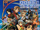 Tenkai Star (Chief Star of Heaven)