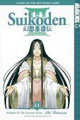 Suikoden Manga vol 11