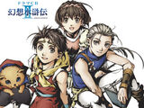 Genso Suikoden II Drama CD