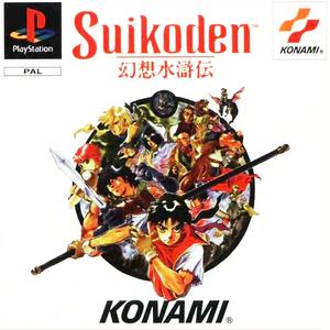 Suikoden - Psx Cover (E)