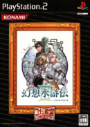 Suikoden III - PS2 Cover -Konami Palace Selection- (J)