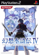 Suikoden IV - PS2 Cover (J)
