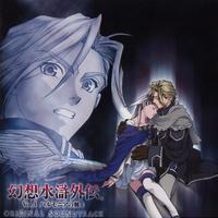 Suikogaiden Vol.1 - OST Cover