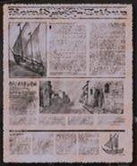 SS SIV Newspaper