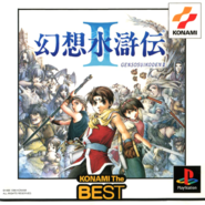 Suikoden II - Psx Cover -The Best- (J)
