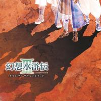 Suikoden III - OST Cover