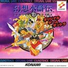 Cover Suikoden Original Game Sountrack