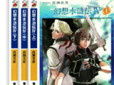 Story Takase Mie Genso Suikoden IV