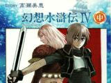 Story Takase Mie Genso Suikoden IV (Vol.2)