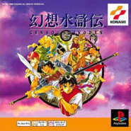 Suikoden - PSx Cover - PS One Books (J)